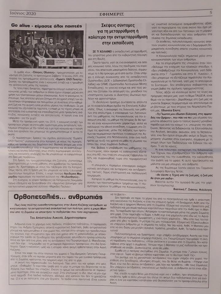 Εφημερίδα Μαρκίδες Πούλιου 1
