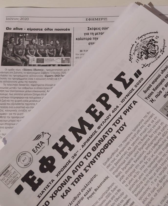 Εφημερίδα Μαρκίδες Πούλιου 3